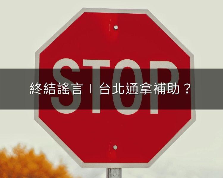 網傳「使用台北通上傳資料即可拿補助」一事,並非屬實!