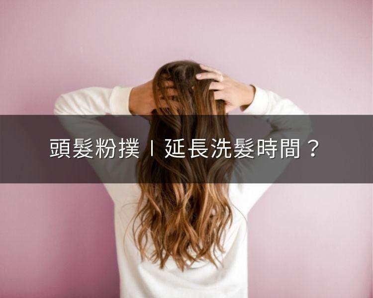 「頭髮粉撲」產品可以延長洗髮時間,這是真的嗎?