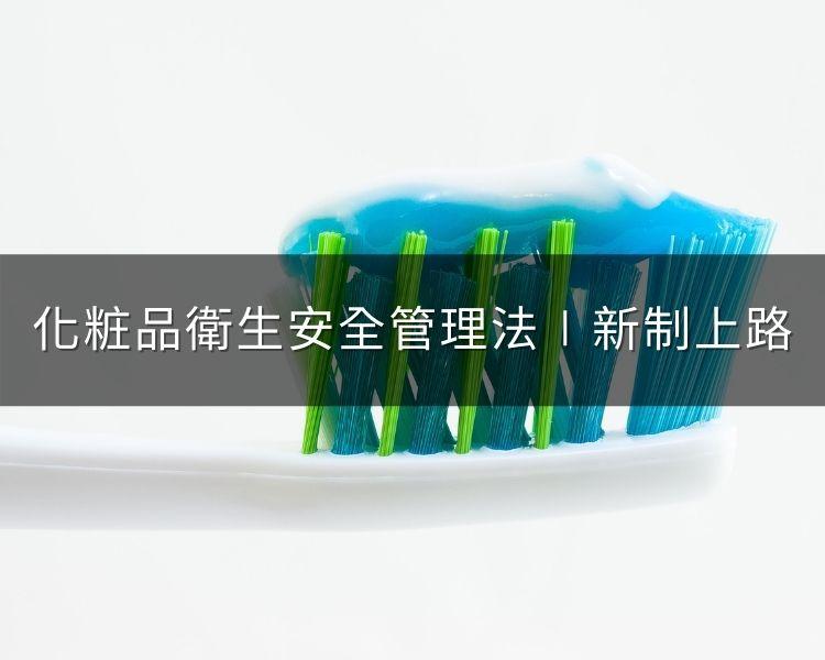 化粧品衛生安全管理法3大新制 110年7月1日上路