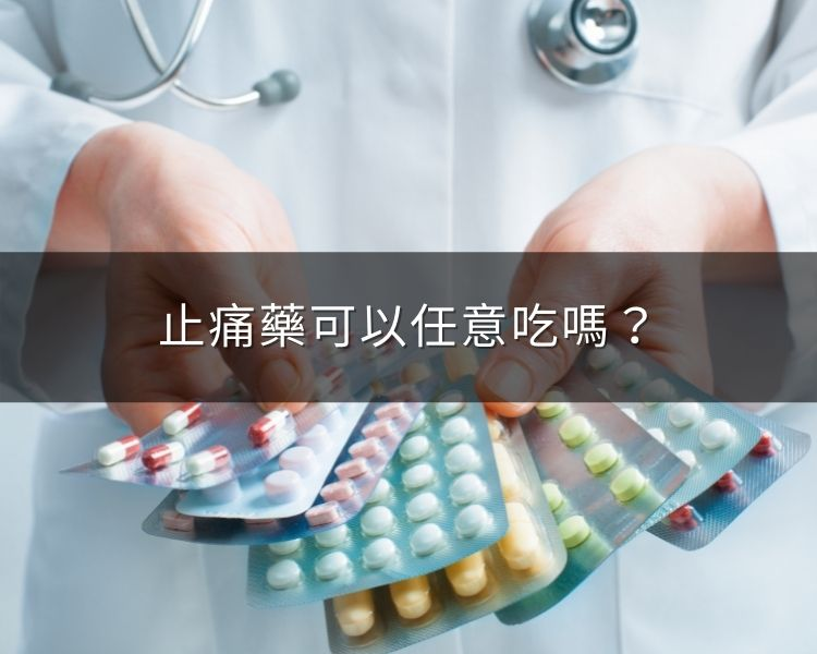 止痛藥可以任意吃嗎?