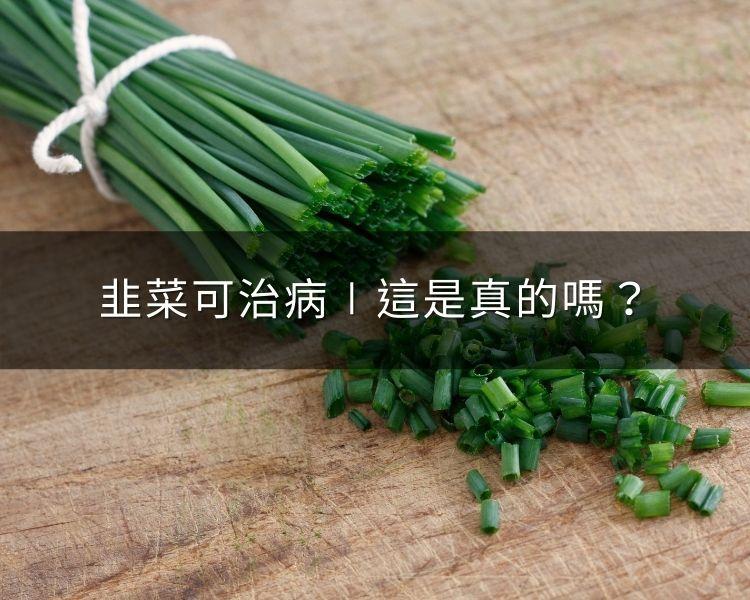 聽說韭菜有多重療效可治病,這是真的嗎?