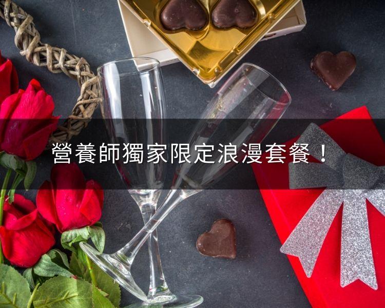 餵出你的邱比特 營養師獨家限定浪漫套餐曝光!