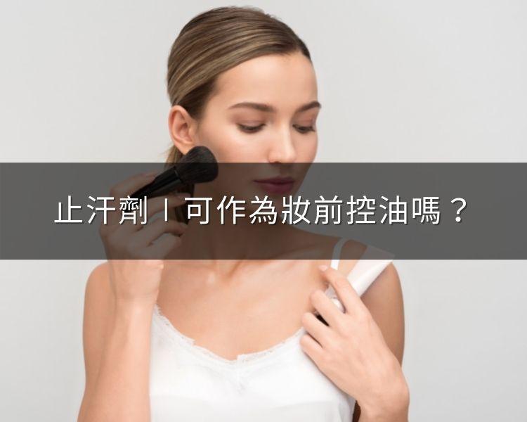 聽說止汗劑可以用來作妝前控油,這是真的嗎?