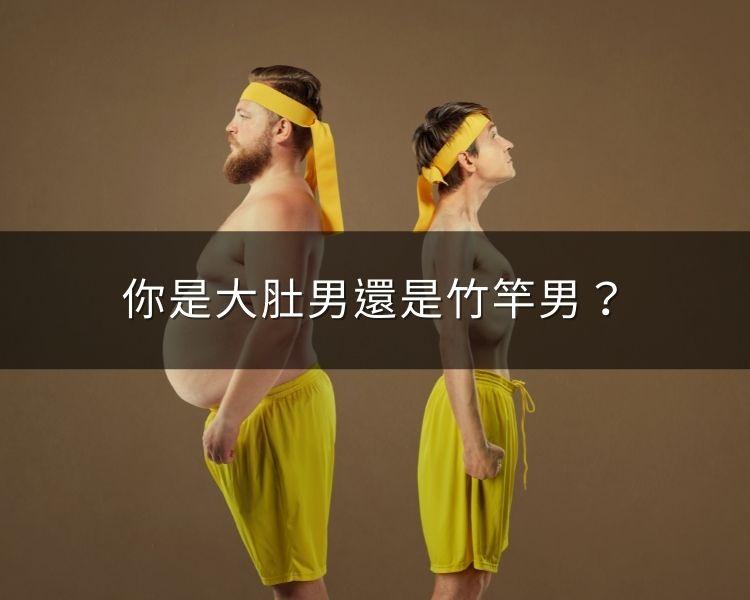 男人的小煩惱,你是大肚男還是竹竿男?