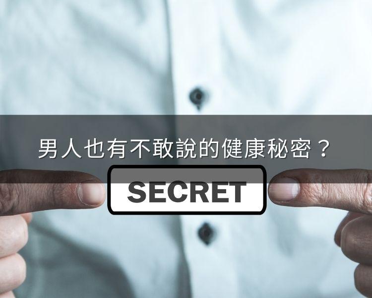 男人也有不敢說的健康秘密?其實你可以這樣吃!