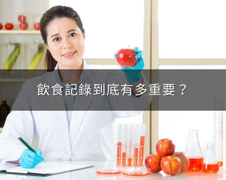 飲食記錄到底有多重要?營養師一次告訴你!