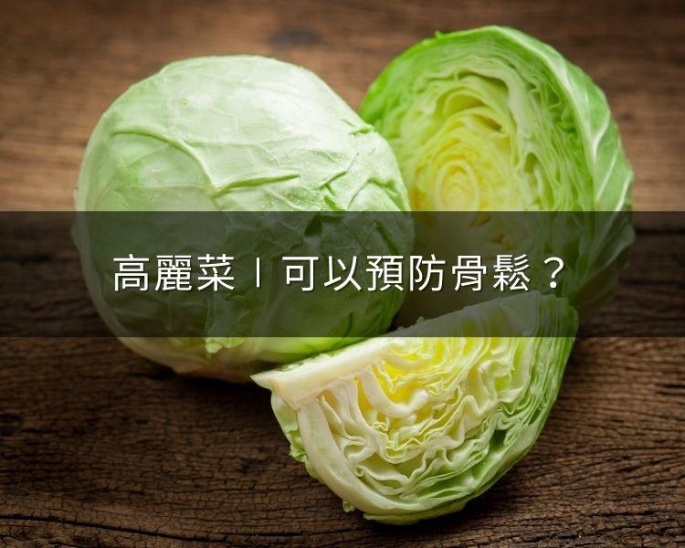 高麗菜可以預防骨鬆,這是真的嗎?