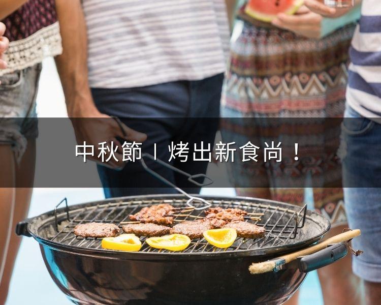中秋特別料理,烤出新食尚!