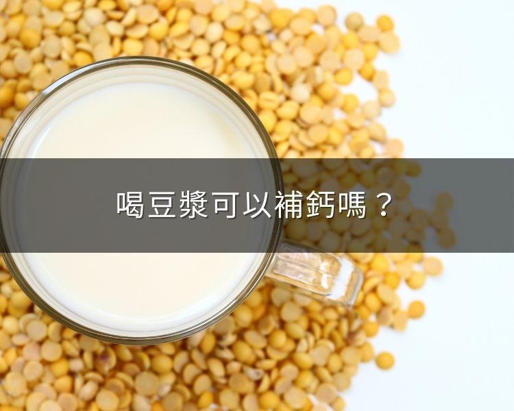 喝豆漿可以補鈣嗎?