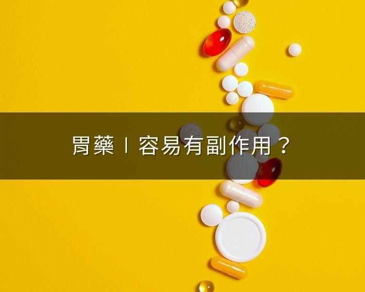 聽說常吃胃藥,會有副作用,是真的嗎?