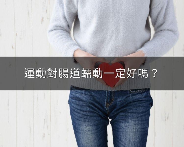 運動對腸道蠕動一定好嗎?