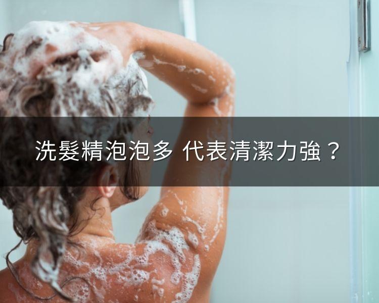 洗髮精泡泡多,代表清潔力強?