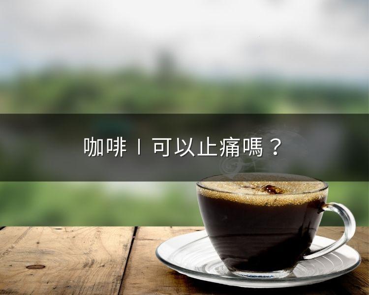 喝咖啡可以止痛,是真的嗎?